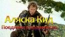 Аляска Кид 13 серия - фильм про тайгу Джек Лондон золото