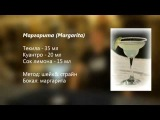 Коктейль Маргарита Margarita рецепт от cbar-project