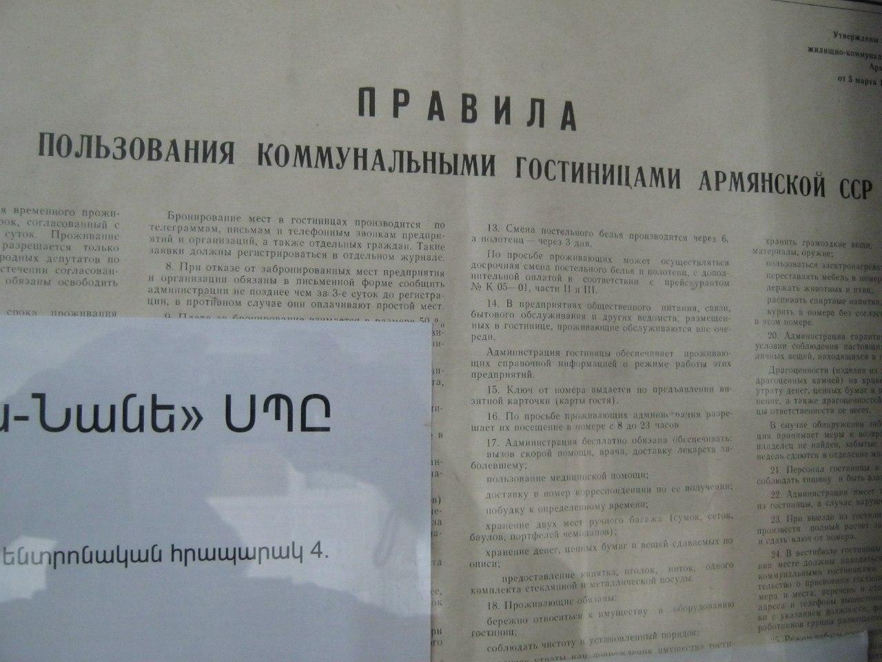 правила гостиницы в Армении на русском языке