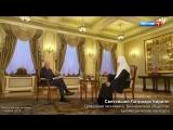 Патриарх Кирилл. Отмена наличных и введение биопаспортов - потеря свободы и тотальный контроль.
