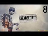 Прохождение The Bureau: XCOM Declassified - Часть 7 (Операция: Страж)