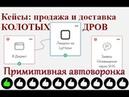 Кейсы продажа и доставка колотых дров. Простейшие автоворонки Реклама - Лендинг - СМС