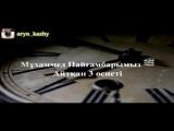 Маңызды 3 өсиет!!Ұстаз Ерлан Ақатаев