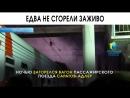 Анонс новостей 11 07 Едва не сгорели заживо
