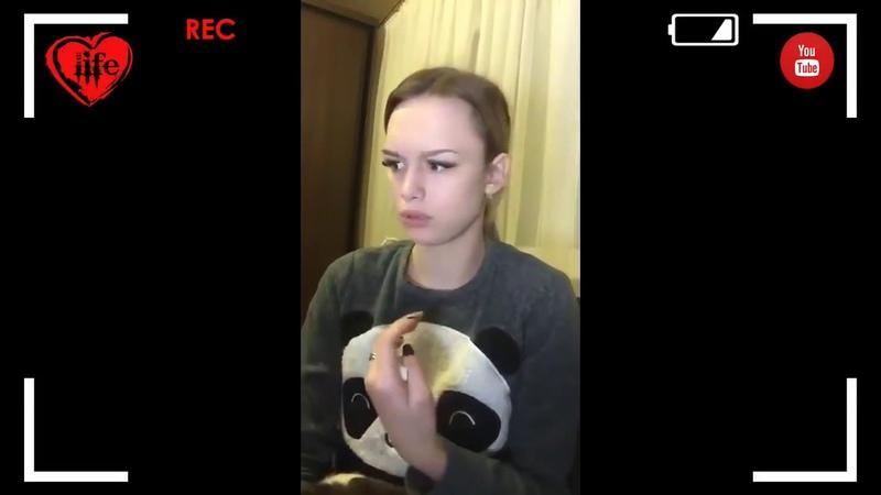 LIFE Stream Диана Шурыгина У МЕНЯ НЕРВНЫЙ СРЫВ Я ПРО ДОМ 2