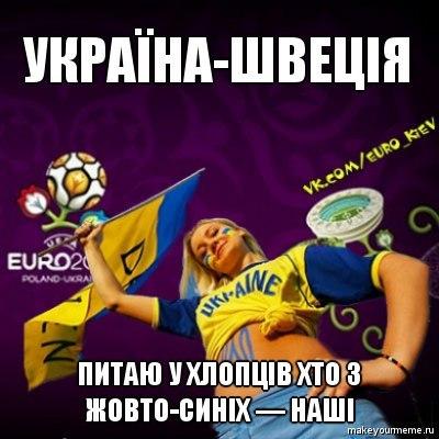 Статуси і меми Євро 2012