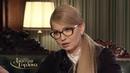 Тимошенко Порошенко ведет мощный бизнес с Кремлем. Анонс