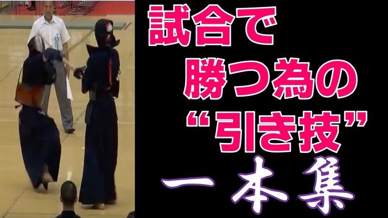 """☆1本集 Ippon Omnibus☆試合で勝つ為の""""引き技""""【kendo】"""
