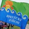 молодежь Иркутского  района