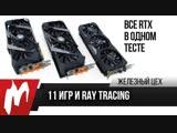 Все RTX в одном тесте или нужен ли нам Ray-Tracing — Сравнительный тест трёх RTX — ЖЦ — Игромания