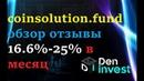Coinsolution fund обзор отзывы новый проект 2019