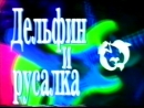 1992 03 08-Игорь Николаев и Наташа Королева-Дельфин и русалка