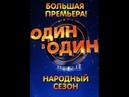 Один в один! Народный сезон / Выпуск 6 [16/03/2019, ТВ-Шоу]
