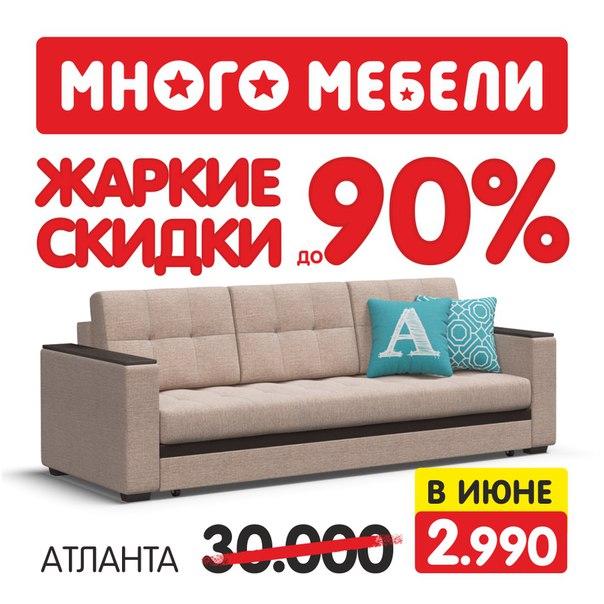Много мебели воронеж каталог цены диваны акции скидки  адреса