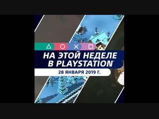 Новости этой недели на PlayStation | 28 января