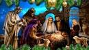 С Рождеством Христовым Эта ночь святая