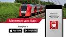 Мобильное приложение «Пригород»