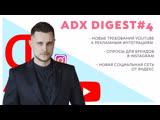 ADX DIGEST#3  Новые требования Youtube к рекламе, опросы в Instagram, новая соцсеть от Яндекс
