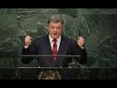 «Самое слабое выступление Порошенко в ООН» О чем Президент Украины говорил в Нью-Йорке