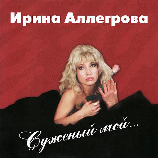 Ирина Аллегрова альбом Суженый мой…