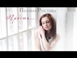Полина Ростова - Прости... (Official Audio).mp4