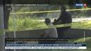 Новости на Россия 24 Захваченные в американском банке заложники освобождены