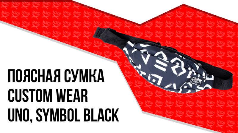 Поясная сумка Custom Wear - Uno, Symbol Black