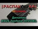 РАСПАКOFFКА Динамик ASUS Zenfone ZE550KL
