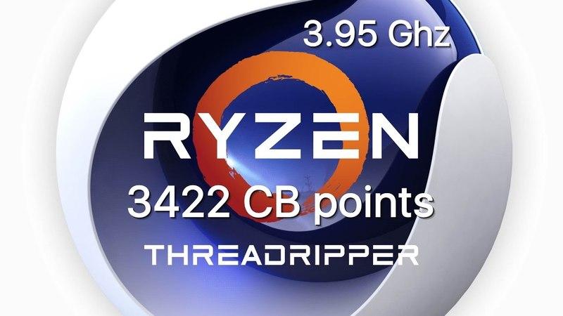 Разгон Ryzen Threadripper 1950X 3.95 Ghz - CINEBENCH 3422