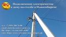 Подключение электричества электросети к частному дому на столбе цена в Новосибирске