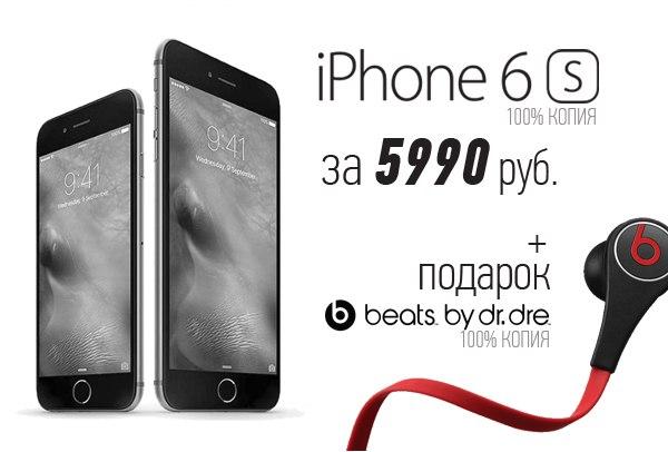 Новая копия IPhone 6S по цене обычного телефона.