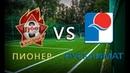 Пионер 5-8 Русклимат весь матч Чемпионат 6х6 17.08.2018