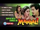 Mawaali _ Video Songs _ Jeetendra, Jayaprada, Sridevi