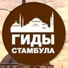 Экскурсии в Стамбуле - Стамбул - Istanbul