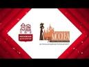 Конкурс Леди Москва 2018 в Центральном Округе Москвы