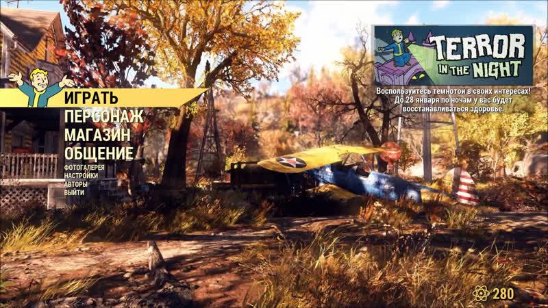 Fallout 76 часть 52