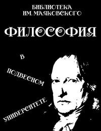 Философия в Подвесном. Новый сезон.