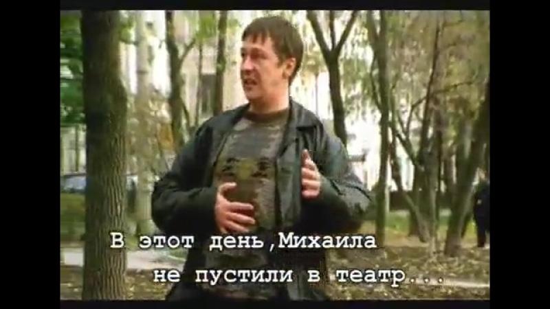 Полюби меня - Гарик Сукачёв, Михаил Ефремов, Иван Охлобыстин