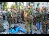 Донецк 1 сентября. Подразделение Моторолы взяли в плен батальен Донбас.