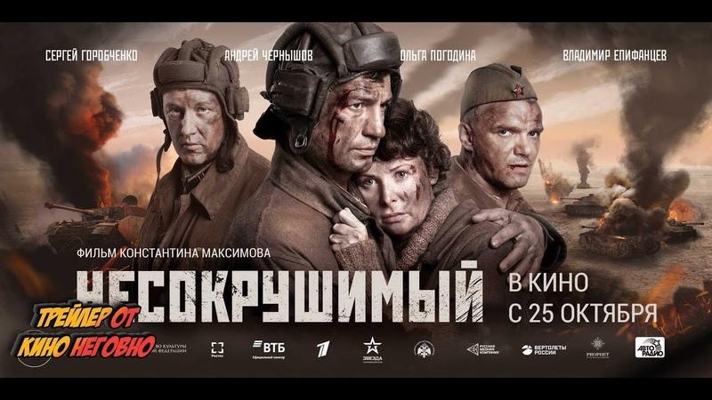 Русский трейлер - Несокрушимый