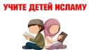 Обучение детей Исламу | Учите детей Таухиду (Единобожию) | Детям об Исламе | Основы Ислама для детей
