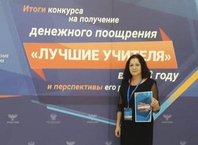 Учитель из Абазинского района стала обладателем гранта президента РФ