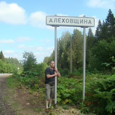 Алексей Добряков, 21 октября , Череповец, id11905773