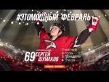 Сергей Шумаков - G-Drive лучший игрок февраля!