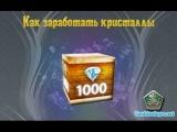 бесплатные кристалы в игре Танки Онлайн.2014(не чит)не фейк!!!