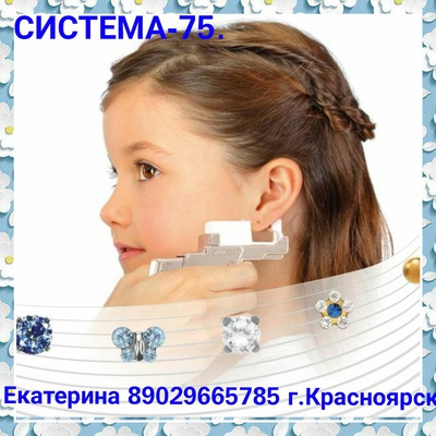 Проколоть уши ребенку красноярск