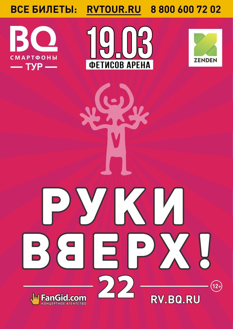 Афиша Владивосток Руки Вверх / Владивосток / 19 и 21 марта