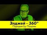 Элджей - 360° | ПАРОДИЯ by Пацаны (Пенсионная реформа version)