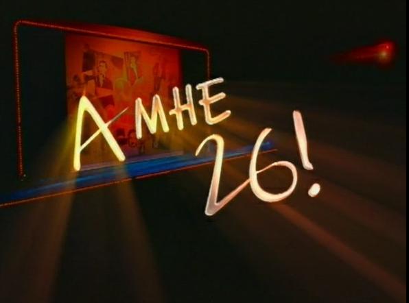 """А мне 26!"" (Первый канал, 31.12.2002) Концерт Максима ..."