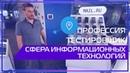 Профессия тестировщик Сфера информационных технологий